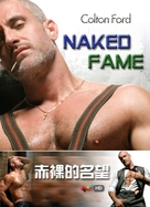 Naked Fame - Chinese Movie Cover (xs thumbnail)