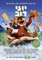 Yogi Bear - Israeli Movie Poster (xs thumbnail)