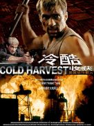 Cold Harvest - Chinese poster (xs thumbnail)