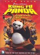 Kung Fu Panda - Thai Movie Cover (xs thumbnail)