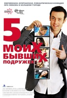 My Last Five Girlfriends - Russian Movie Poster (xs thumbnail)