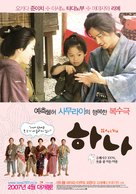 Hana yori mo naho - South Korean Movie Poster (xs thumbnail)
