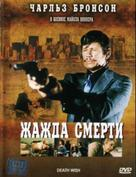 Death Wish - Russian Movie Cover (xs thumbnail)