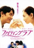 Tung gui mat yau - Japanese poster (xs thumbnail)