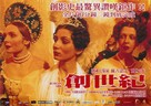 Russian Ark - Taiwanese Movie Poster (xs thumbnail)
