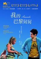 Amanda - Taiwanese Movie Poster (xs thumbnail)
