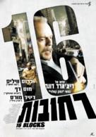16 Blocks - Israeli Movie Poster (xs thumbnail)