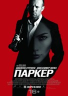 Parker - Russian Movie Poster (xs thumbnail)