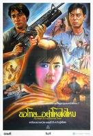 Sha shou hu die meng - Thai Movie Poster (xs thumbnail)