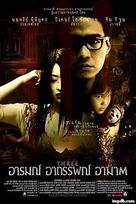 Saam gaang - Thai Movie Poster (xs thumbnail)