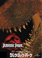 Jurassic Park - Japanese Movie Cover (xs thumbnail)