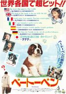 Beethoven - Japanese Movie Poster (xs thumbnail)