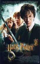 Harry Potter and the Chamber of Secrets - Brazilian Movie Poster (xs thumbnail)