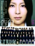 Kokuhaku - Japanese Movie Cover (xs thumbnail)