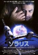 Solaris - Japanese Movie Poster (xs thumbnail)