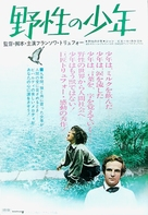 L'enfant sauvage - Japanese Movie Poster (xs thumbnail)