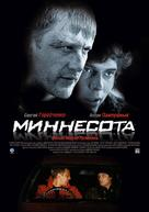 Z Argentiny do Mexika - Russian Movie Poster (xs thumbnail)