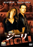 Gigli - Japanese Movie Cover (xs thumbnail)