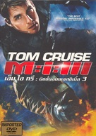 Mission: Impossible III - Thai DVD cover (xs thumbnail)