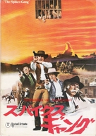 The Spikes Gang - Japanese Movie Poster (xs thumbnail)