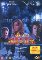 The Assault - Chinese Movie Cover (xs thumbnail)