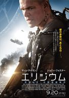 Elysium - Japanese Movie Poster (xs thumbnail)