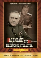 """Adyutant ego prevoskhoditelstva"" - Russian Movie Cover (xs thumbnail)"