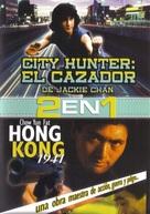 Sing si lip yan - Mexican DVD cover (xs thumbnail)