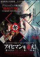 Der Staat gegen Fritz Bauer - Japanese Movie Poster (xs thumbnail)