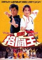On loh yue miu lam - Japanese Movie Poster (xs thumbnail)