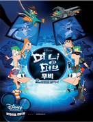 Phineas and Ferb: Across the Second Dimension - South Korean Movie Poster (xs thumbnail)