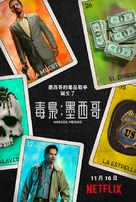 """""""Narcos: Mexico"""" - Chinese Movie Poster (xs thumbnail)"""