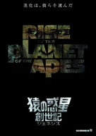 Rise of the Planet of the Apes - Japanese Movie Poster (xs thumbnail)