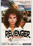 Firepower - Japanese Movie Poster (xs thumbnail)