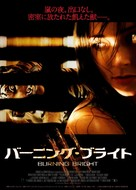 Burning Bright - Japanese Movie Poster (xs thumbnail)