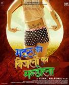 Matru ki Bijlee ka Mandola - Indian Movie Poster (xs thumbnail)