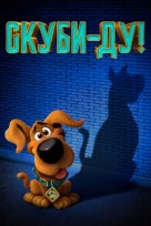 Scoob - Russian Movie Cover (xs thumbnail)