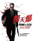 Pound of Flesh - Chinese Movie Poster (xs thumbnail)