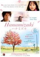 Hanamizuki - Thai Movie Poster (xs thumbnail)