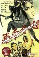 Duo ming jin jian - German DVD movie cover (xs thumbnail)