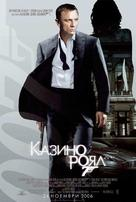 Casino Royale - Bulgarian Movie Poster (xs thumbnail)