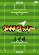 Shaolin Soccer - Japanese DVD cover (xs thumbnail)