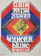 Svoy sredi chuzhikh, chuzhoy sredi svoikh - Soviet Movie Poster (xs thumbnail)