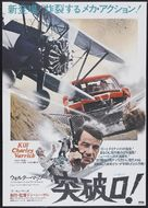 Charley Varrick - Japanese Movie Poster (xs thumbnail)