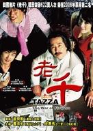Tajja - Taiwanese Movie Poster (xs thumbnail)