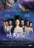 Sien nui yau wan - Singaporean Movie Poster (xs thumbnail)