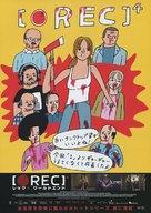 [REC] 4: Apocalipsis - Japanese Movie Poster (xs thumbnail)