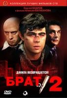 Brat 2 - Russian DVD movie cover (xs thumbnail)