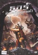 Almighty Thor - Thai Movie Poster (xs thumbnail)