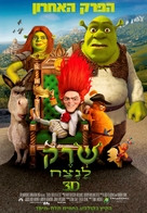 Shrek Forever After - Israeli Movie Poster (xs thumbnail)